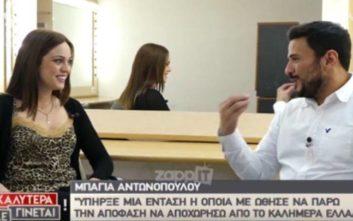 Η Μπάγια Αντωνοπούλου μιλά για το «Καλημέρα Ελλάδα» και τη συνεργασία της με τον ΑΝΤ1