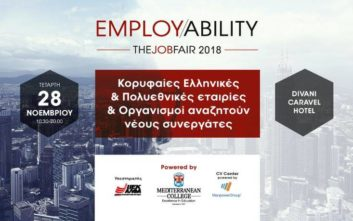 Employability Fair 2018, κορυφαίες εταιρίες και οργανισμοί αναζητούν νέους συνεργάτες