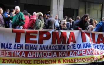 Διαμαρτυρία ΑμεΑ στο υπουργείο Οικονομικών