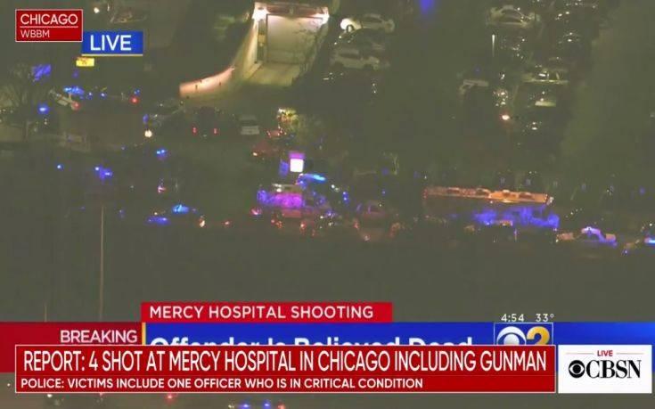 Ανταλλαγή πυρών μέσα σε νοσοκομείο στο Σικάγο