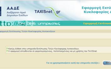 Η διαδικασία για να κάνετε εκτύπωση στα τέλη κυκλοφορίας στο Taxisnet