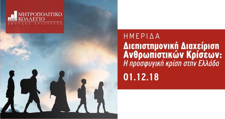 Ημερίδα «Διεπιστημονική Διαχείριση Ανθρωπιστικών Κρίσεων: η προσφυγική κρίση στην Ελλάδα»