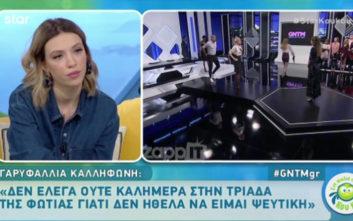 «Έφυγα από το Greece's Next Top Model για να μην ξεφτιλιστούμε δημόσια»