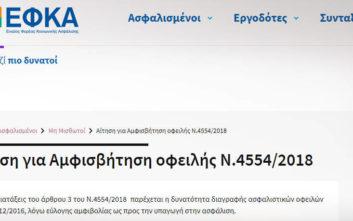 Η αίτηση για τη διαγραφή οφειλών στον ΕΦΚΑ