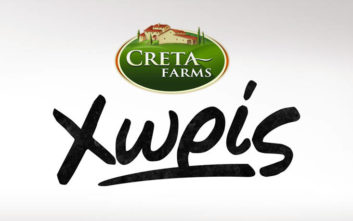 CRETA FARMS χωρίς πολλά λόγια... η ανατροπή στο αλλαντικό