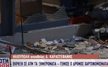 Ανατίναξαν ΑΤΜ στην Ηλιούπολη και γέμισε ο δρόμος χαρτονομίσματα