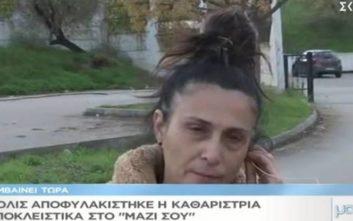 Οι πρώτες δηλώσεις της καθαρίστριας που παραποίησε το απολυτήριο Δημοτικού