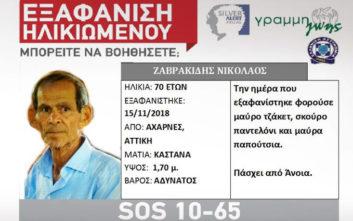 Silver alert για την εξαφάνιση ηλικιωμένου στις Αχαρνές Αττικής