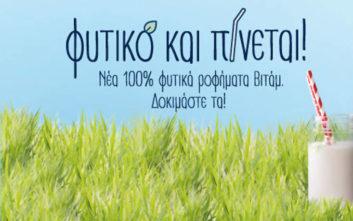 Νέα 100% φυτικά ροφήματα Βιτάμ