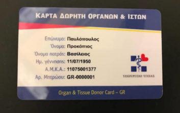 Την κάρτα δωρητή οργάνων και ιστών παρέλαβε ο Προκόπης Παυλόπουλος