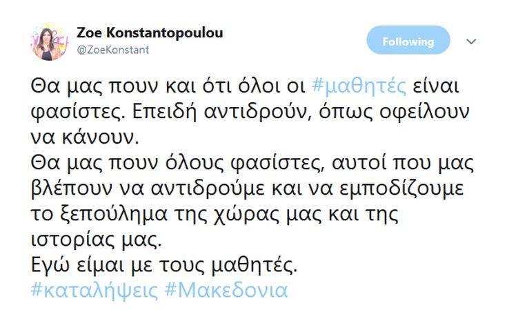 Κωνσταντοπούλου: Θα μας πουν όλους φασίστες, εγώ είμαι με τους μαθητές