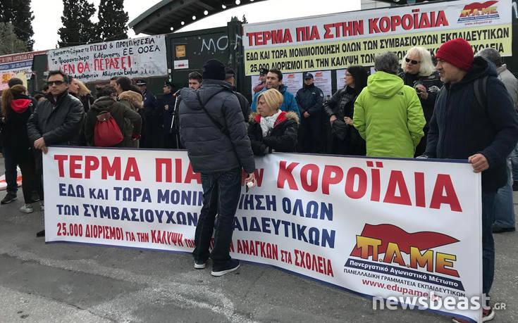 Διαμαρτυρία της ΔΟΕ και της ΟΛΜΕ έξω από το υπ. Παιδείας