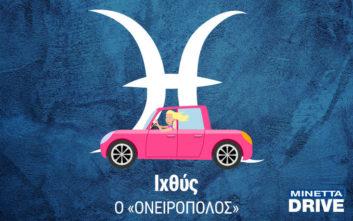 Ιχθύς: Το τιμόνι στο δικό του κόσμο