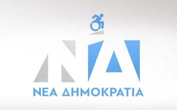 Η ΝΔ τιμά τα άτομα με αναπηρία