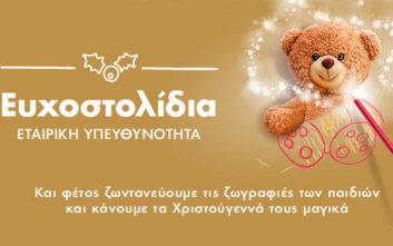 Χιλιάδες χριστουγεννιάτικες ευχές παιδιών από «Το Χαμόγελο του Παιδιού» γίνονται πραγματικότητα με τη βοήθεια του ΟΠΑΠ