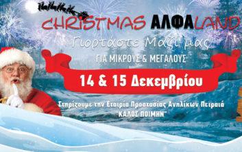Γιορτάστε με το ΙΕΚ ΑΛΦΑ Πειραιά στην Christmas ΑΛΦΑLand