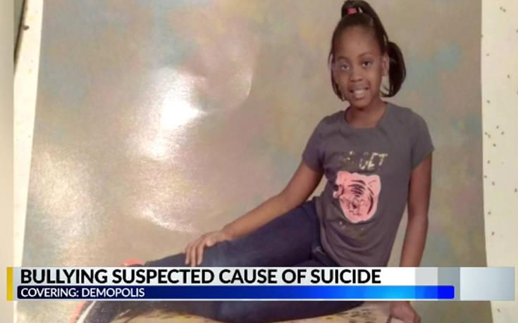 Η τραγική ιστορία πίσω από την αυτοκτονία μιας 9χρονης μαθήτριας