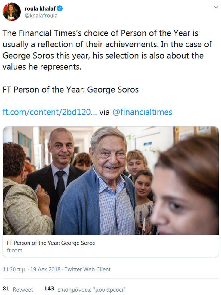 Ο δισεκατομμυριούχος που ανακήρυξαν «Προσωπικότητα της χρονιάς 2018» οι Financial Times