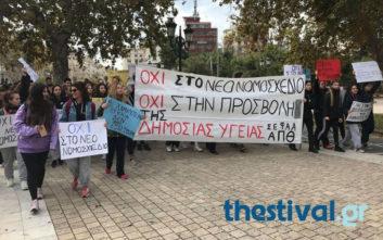 Στους δρόμους φοιτητές και απόφοιτοι στη Θεσσαλονίκη για το αθλητικό νομοσχέδιο