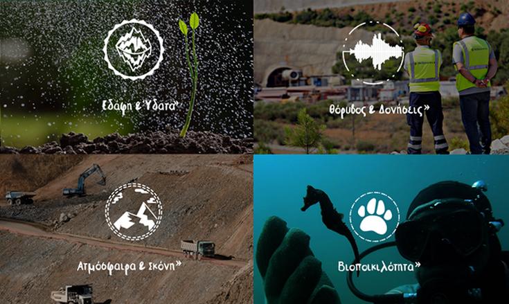 Το πρόγραμμα περιβαλλοντικής παρακολούθησης της Ελληνικός Χρυσός