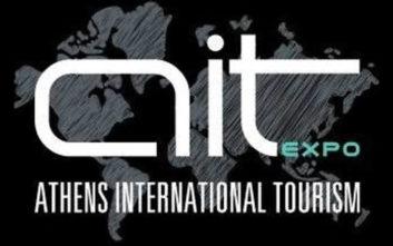 Ξεκινάει η 5η Athens International Tourism Expo