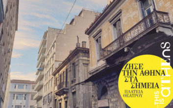 Στις 22 και 23 Δεκεμβρίου γιορτάζουμε την Αθήνα στα σημεία