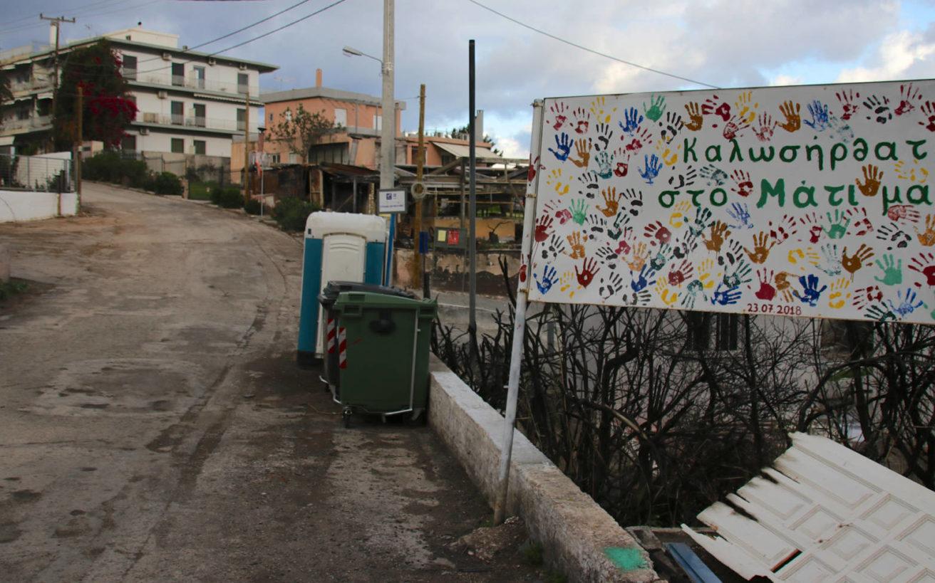 Μία μέρα στο Μάτι πέντε μήνες μετά την τραγωδία του καλοκαιριού