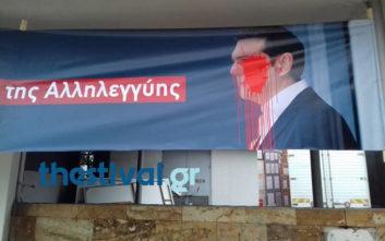 Πέταξαν μπογιές στο πανό του Τσίπρα στη Θεσσαλονίκη