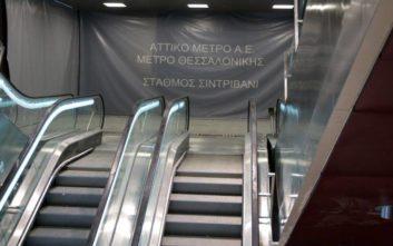 Πότε ξεκινούν τα πρώτα δοκιμαστικά δρομολόγια στο μετρό Θεσσαλονίκης