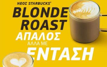 Καλωσορίζουμε το νέο χαρμάνι Starbucks® Blonde Roast