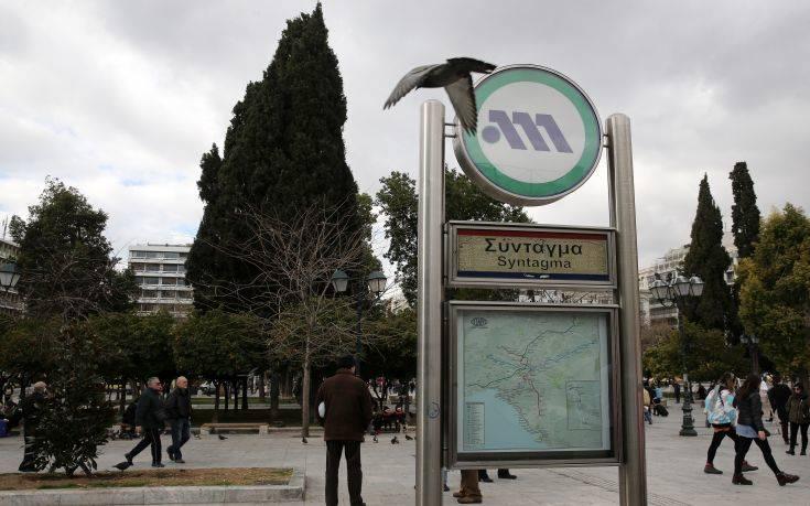Κλειστός για τρεις ώρες ο σταθμός του μετρό στο Σύνταγμα