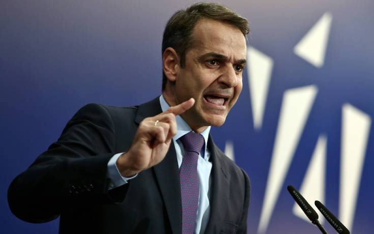 Μητσοτάκης: Όπως ο ΣΥΡΙΖΑ ήρθε στην εξουσία με εκλογές, έτσι θα φύγει