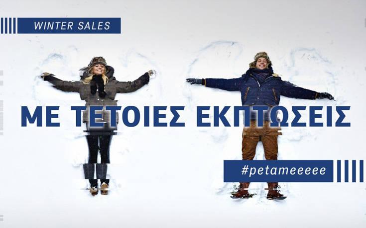 Winter Sale σε COSMOTE και ΓΕΡΜΑΝΟ