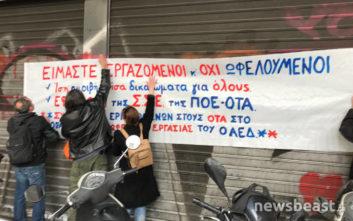 Συμβασιούχοι των ΟΤΑ έξω από το υπουργείο Εργασίας