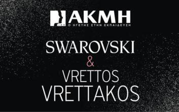 Συνεργασία IEK AKMH και Swarovski Professional