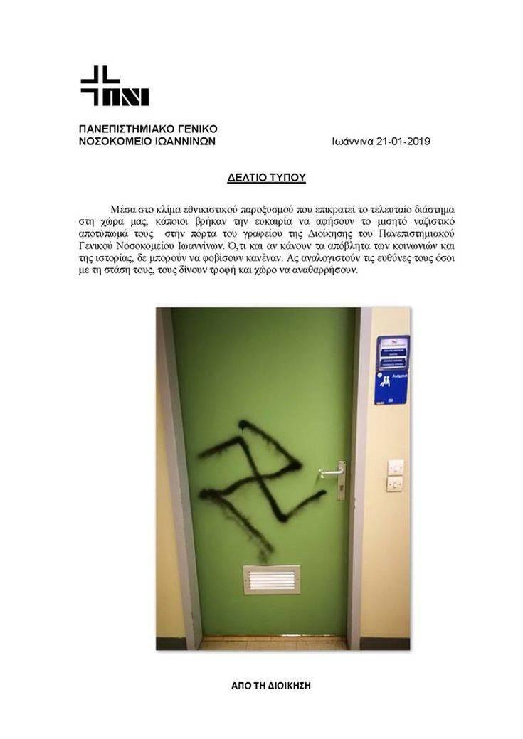 Ζωγράφισαν αγκυλωτό σταυρό σε πόρτα στο νοσοκομείο Ιωαννίνων