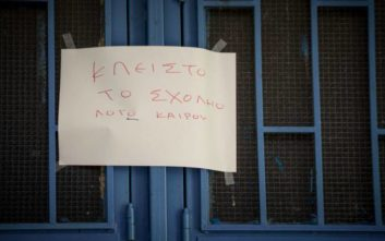 Κλειστά λόγω παγετού τα σχολεία στον νομό Λάρισας