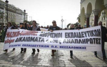 Συγκέντρωση εκπαιδευτικών σήμερα στη Θεσσαλονίκη