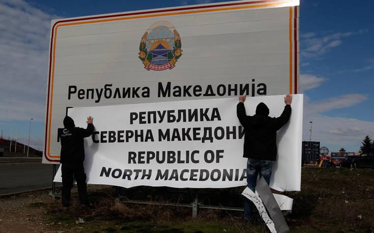 Πινακίδα «Βόρεια Μακεδονία» τοποθετήθηκε στα σύνορα με την Ελλάδα