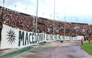 Οπαδοί του ΠΑΟΚ καλούν σε συλλαλητήριο για τη Μακεδονία