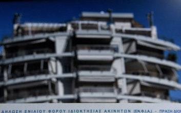 ΕΝΦΙΑ: Μείωση το 2019, «κόφτες» στην έκπτωση για περιουσία άνω των 60.000 ευρώ