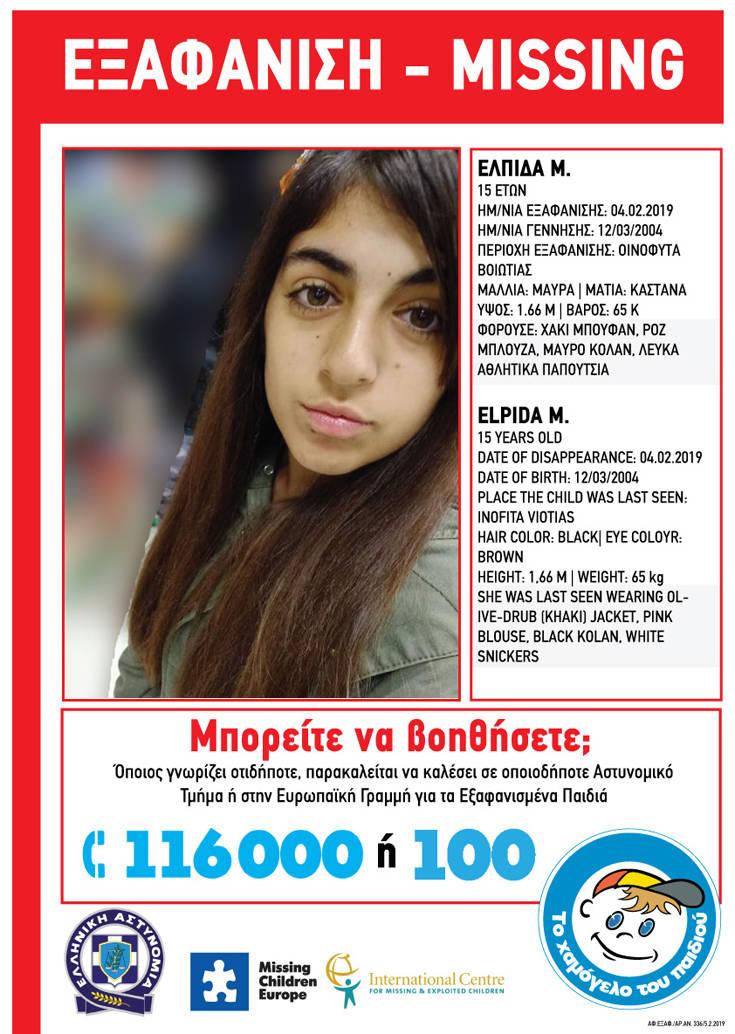 aa316e36cea Amber Alert για την εξαφάνιση 15χρονης από τα Οινόφυτα – Newsbeast