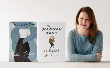 Η πολυβραβευμένη Hannah Kent έρχεται για 1η φορά στην Ελλάδα