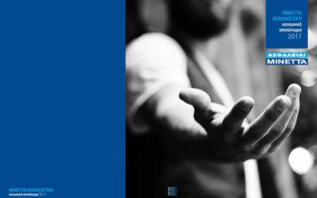 Εκδόθηκε ο πρώτος ετήσιος Κοινωνικός Απολογισμός της Μινέττα Ασφαλιστική