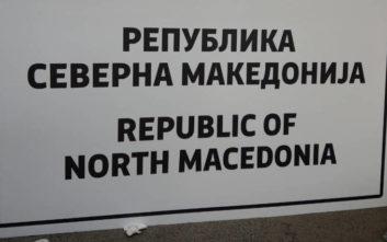 Έτοιμες οι επίσημες πινακίδες στα Σκόπια με το όνομα «Δημοκρατία της Βόρειας Μακεδονίας»