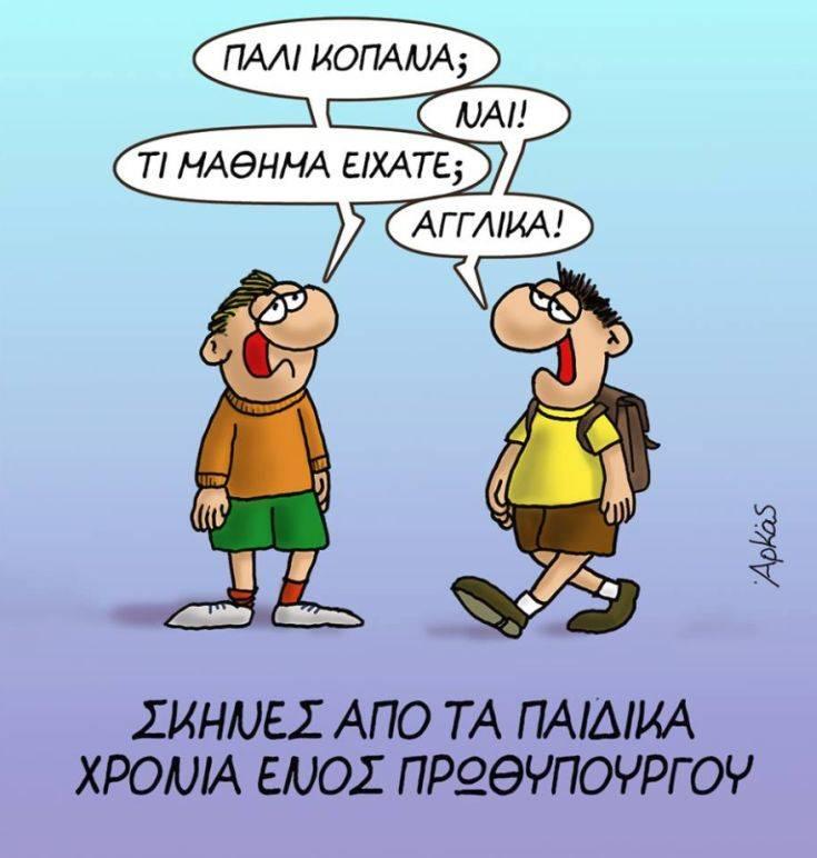 Τα τρία νέα σκίτσα του Αρκά με τα «παιδικά χρόνια ενός πρωθυπουργού»