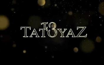 Πλάνα από το τελευταίο επεισόδιο του «Τατουάζ»