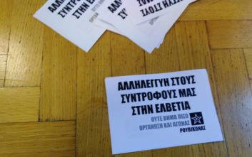 Το κείμενο του Ρουβίκωνα για την εισβολή στην πρεσβεία της Ελβετίας