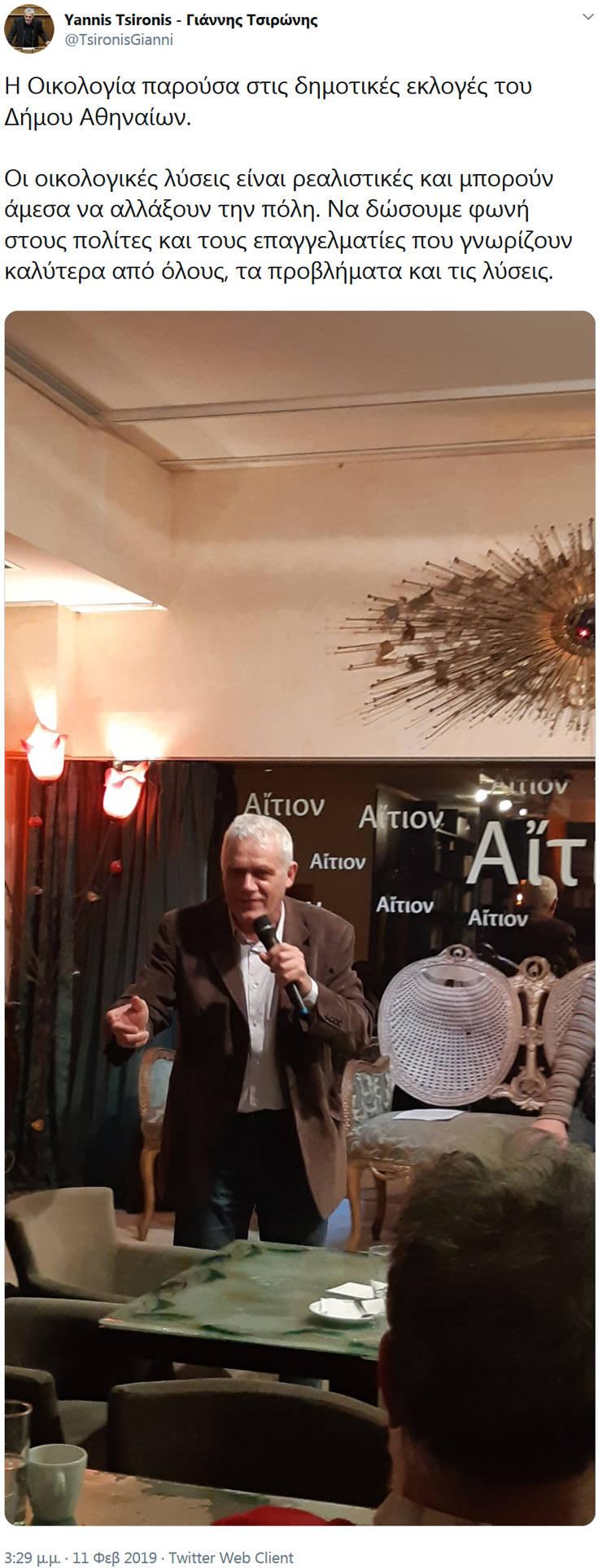 Υποψήφιος δήμαρχος Αθηναίων με τους Οικολόγους Πράσινους ο Γιάννης Τσιρώνης