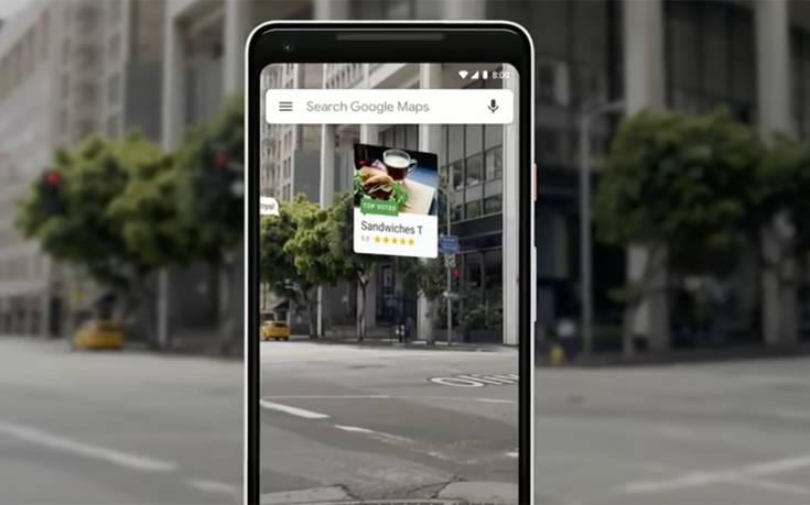 Η μεγάλη αλλαγή που ετοιμάζεται στα Google Maps